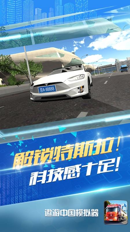 遨游中国模拟器截图3