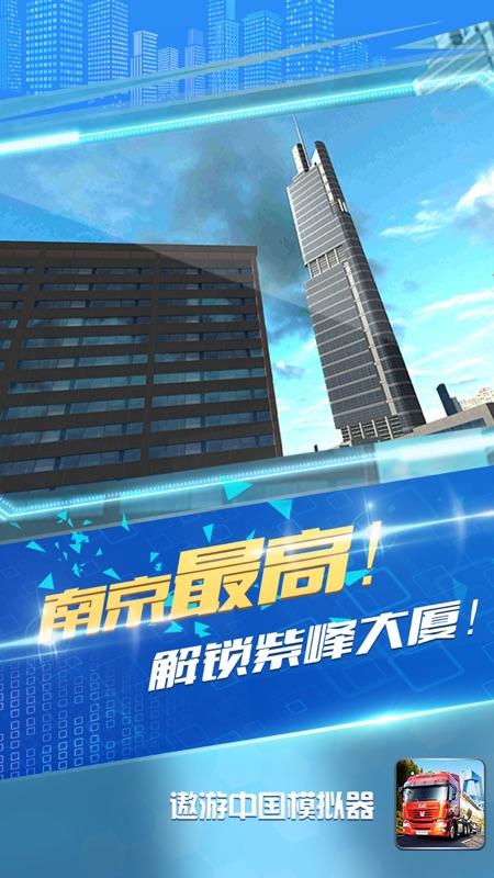 遨游中国模拟器截图4