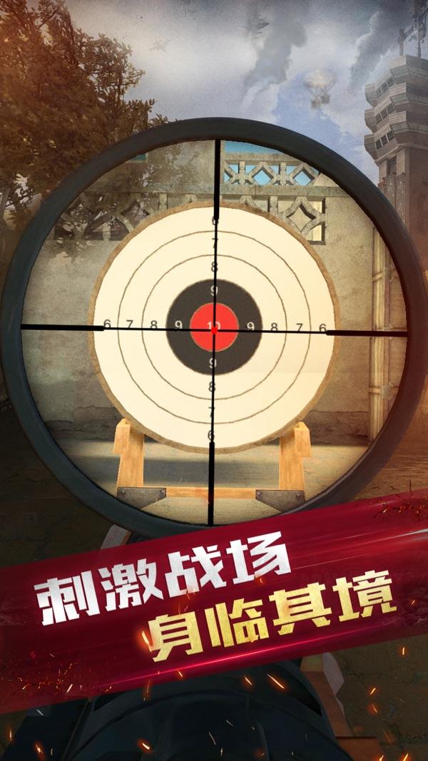 全民神枪手2截图4