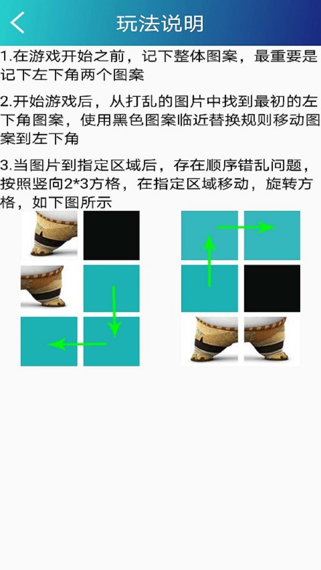 智力拼图截图3