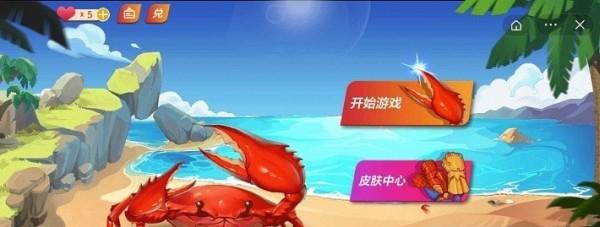 最强大螃蟹截图1