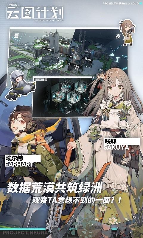 少女前线云图计划官服截图4