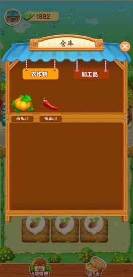 爷爷的小农院红包版截图3