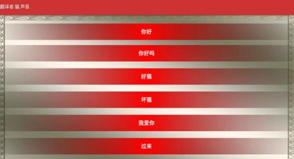 猫翻译模拟器下载截图2
