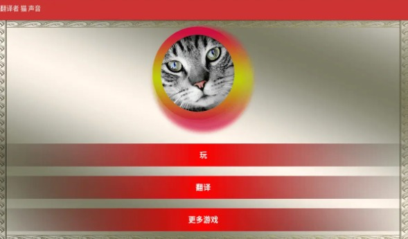 猫翻译模拟器下载截图3