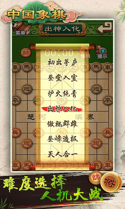 天梨中国象棋截图2
