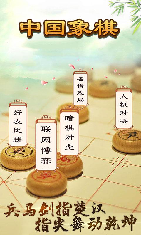 天梨中国象棋截图4