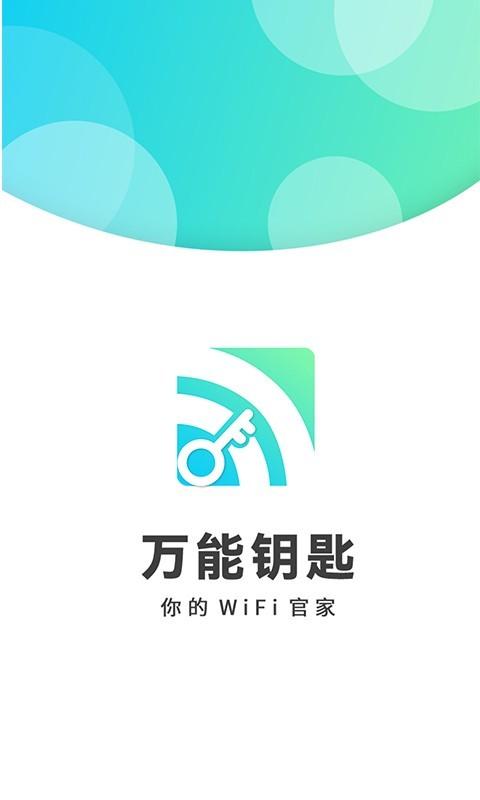 wifi万能钥匙密码截图1