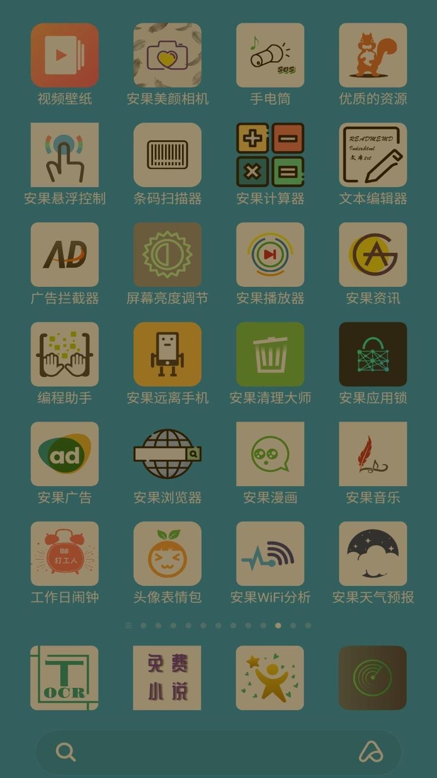 屏幕亮度调节器app截图4