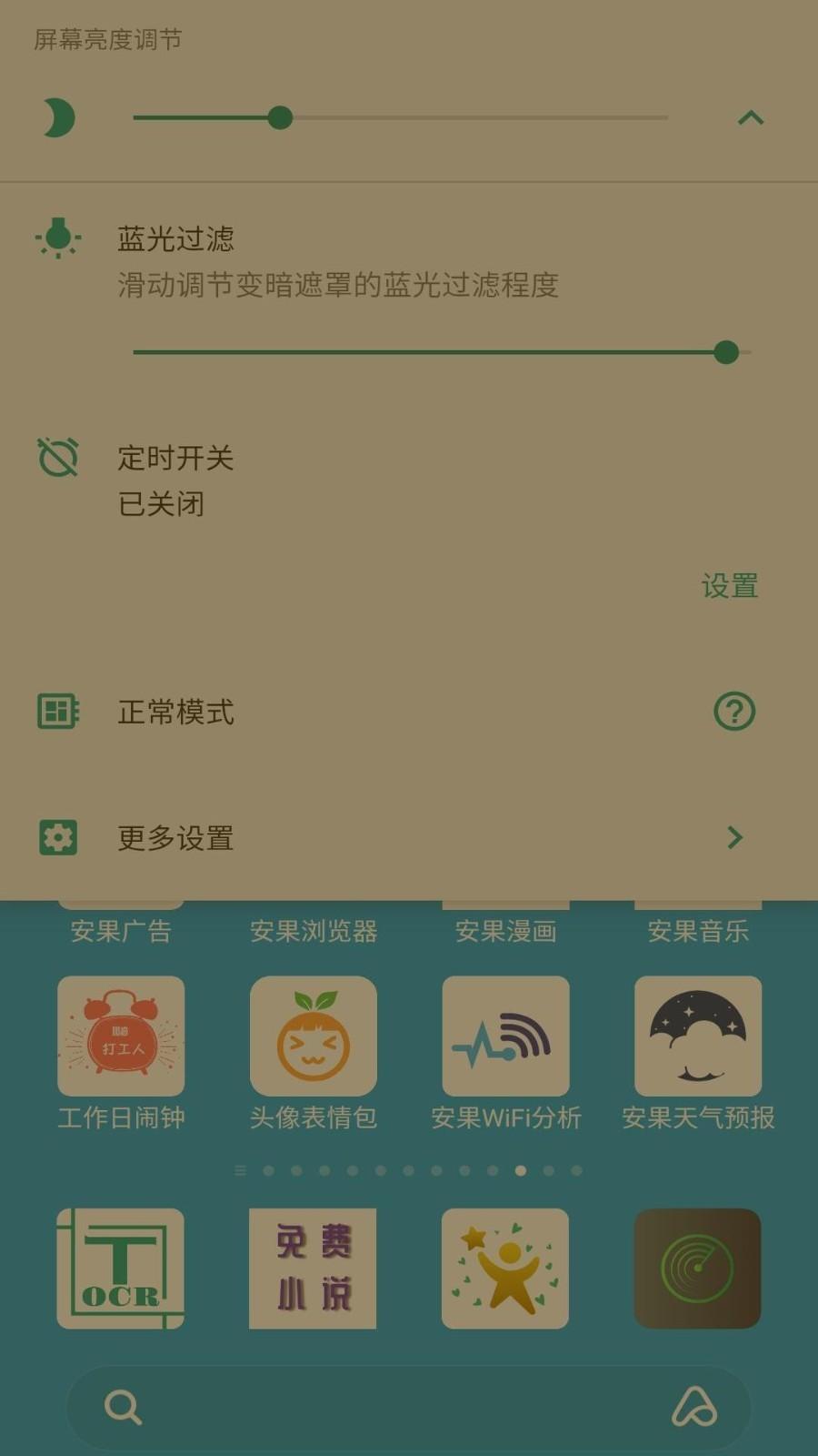 屏幕亮度调节器app截图3