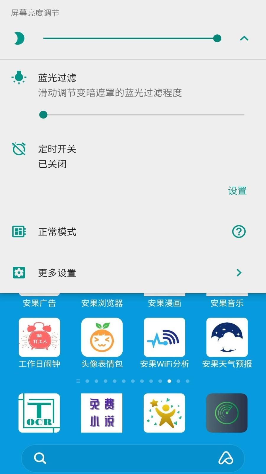 屏幕亮度调节器app截图1