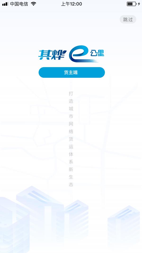 e公里货主版截图3