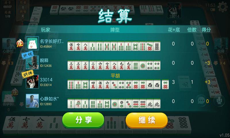 上海哈灵麻将app截图4