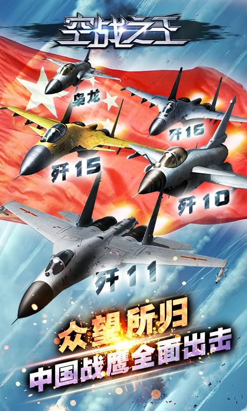 空战之王截图3