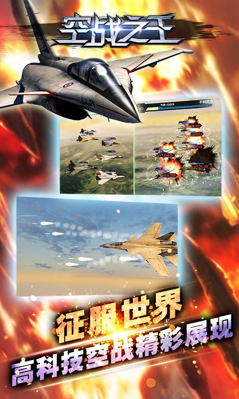 空战之王截图4