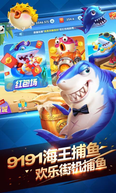 海王捕鱼截图1