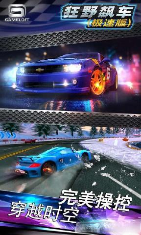 狂野飙车极速版截图3