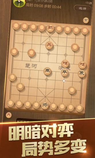 天天象棋截图4