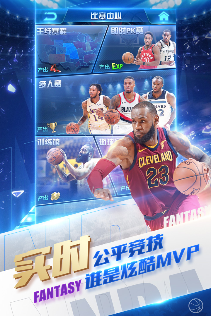 NBA范特西截图3