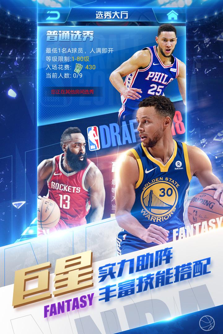 NBA范特西截图1