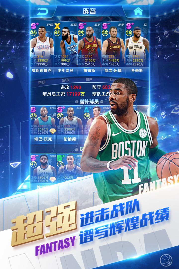 NBA范特西截图2