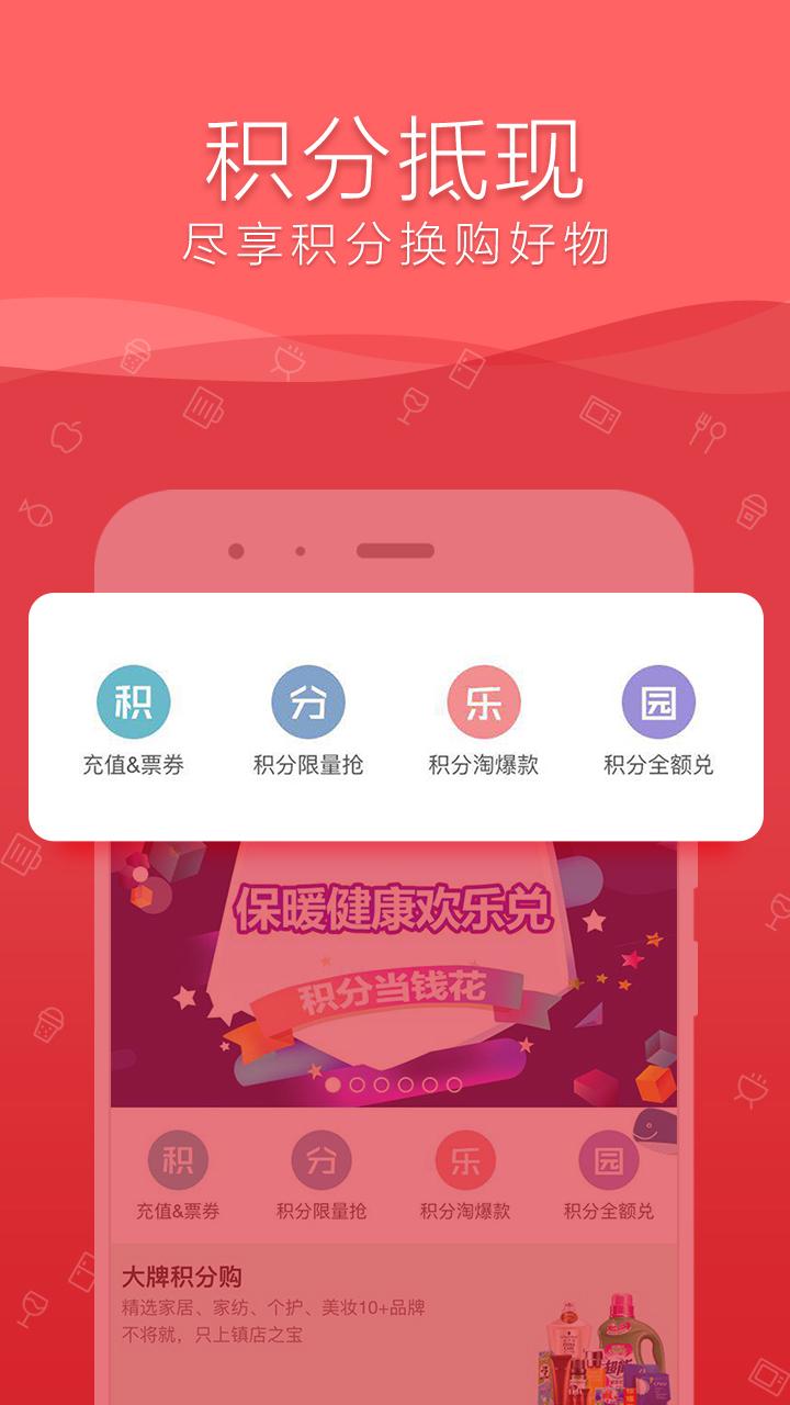 捷信分期付款_工银融e购app-工银融e购软件2021新版下载-iu9软件商店