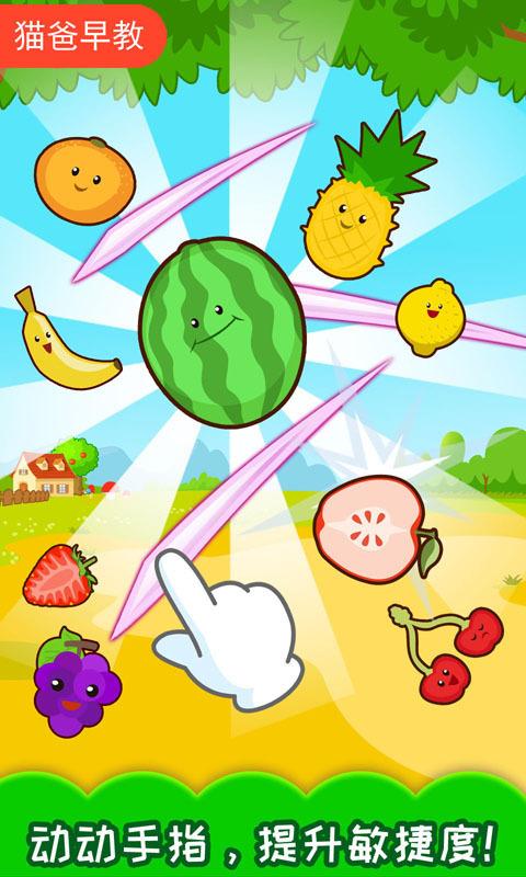 宝宝切水果截图3