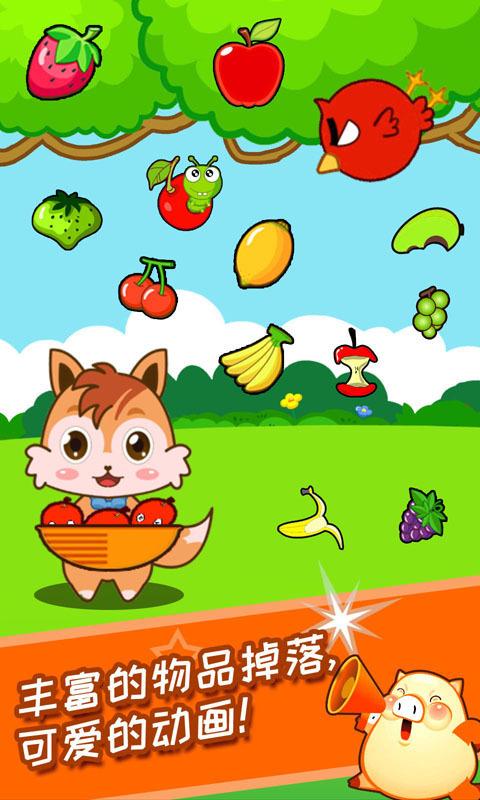 儿童宝宝接水果截图2