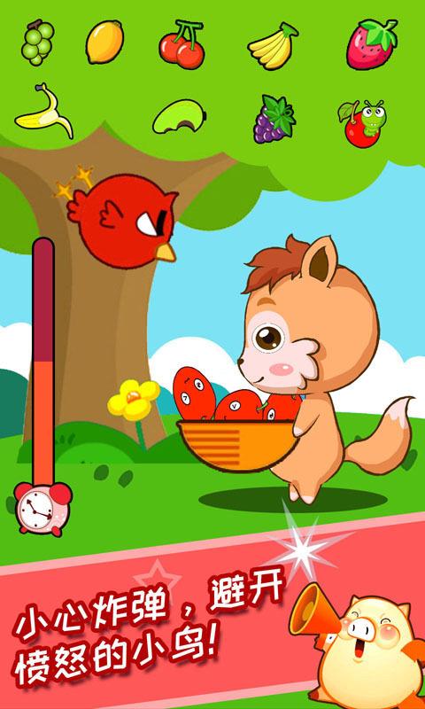 儿童宝宝接水果截图4