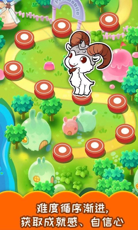 儿童游戏顶山羊截图4