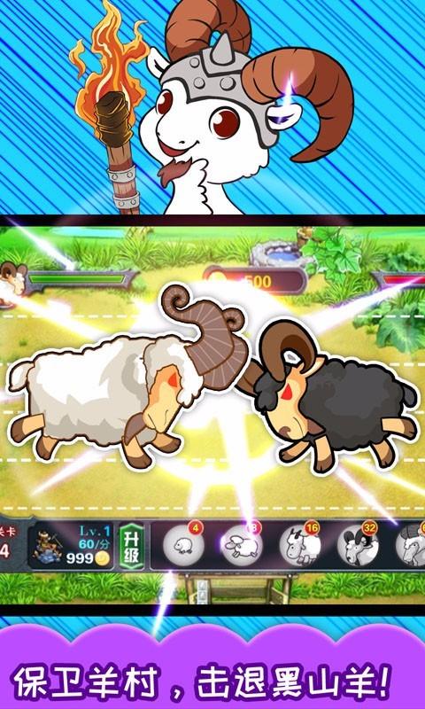 儿童游戏顶山羊截图2