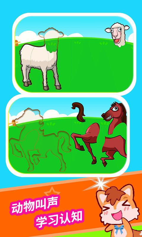 宝宝儿童动物拼图截图2