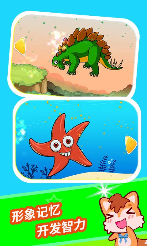 宝宝儿童动物拼图截图3