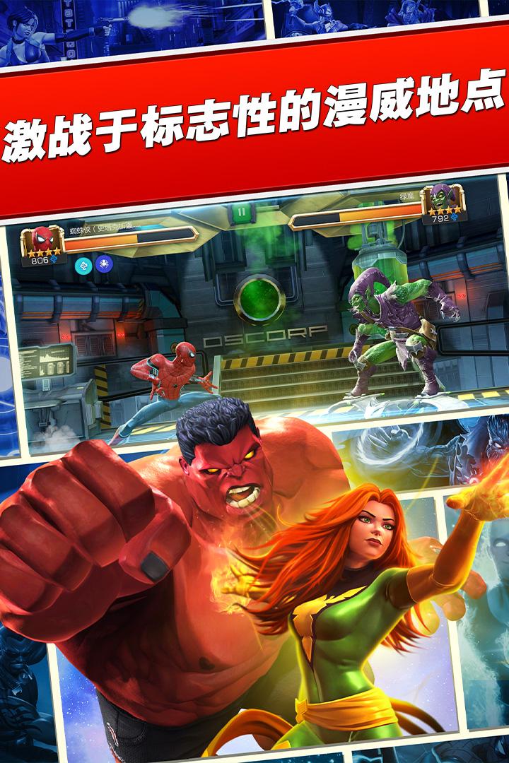 漫威超级争霸战截图2