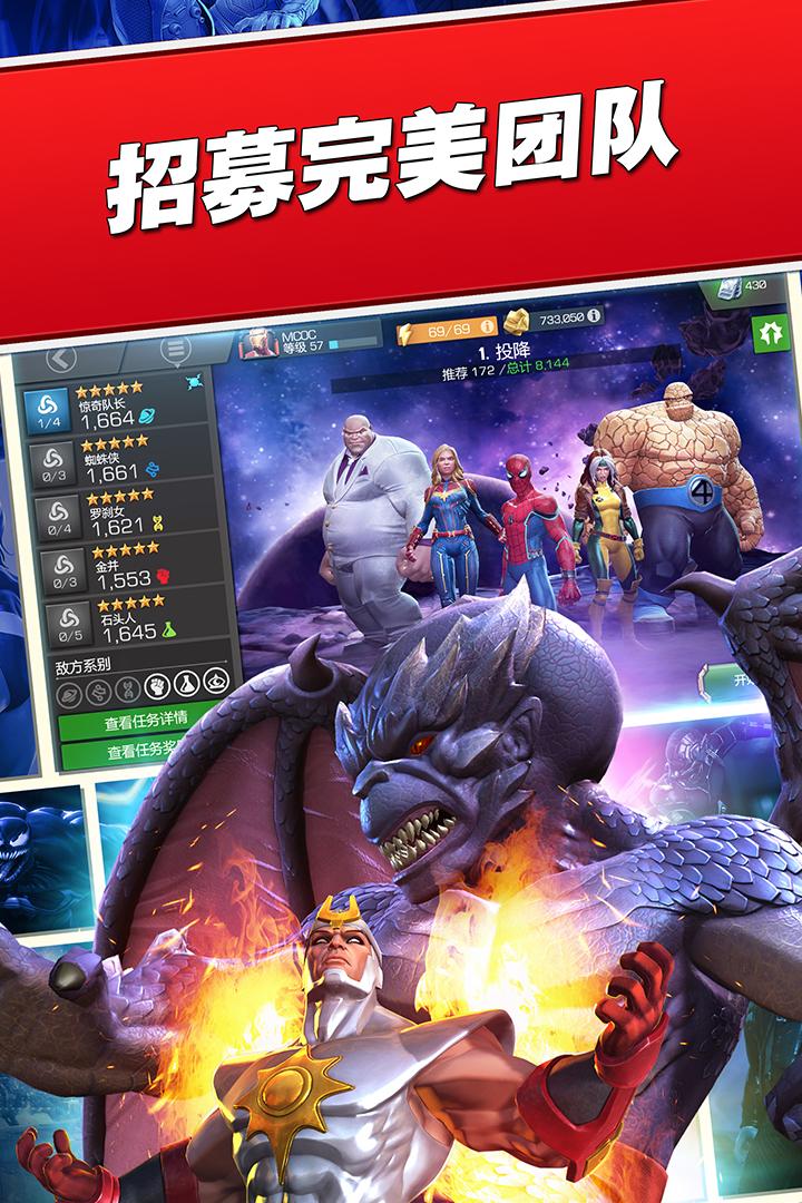 漫威超级争霸战截图4