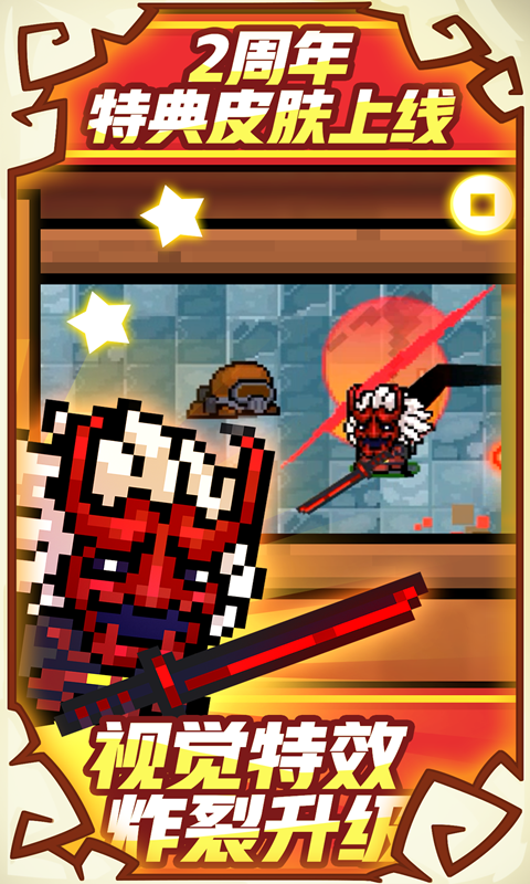 soul knight截图2