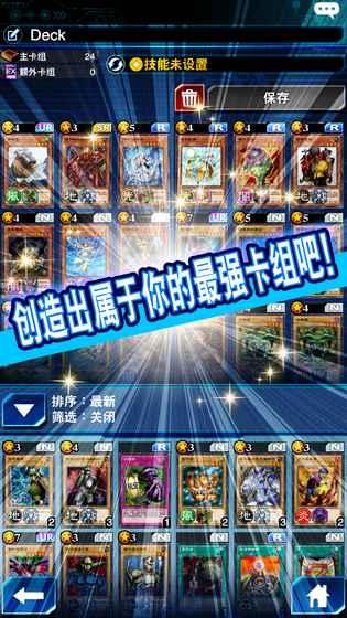 游戏王决斗联盟截图3