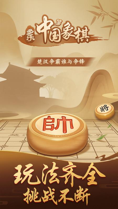 多乐中国象棋截图1