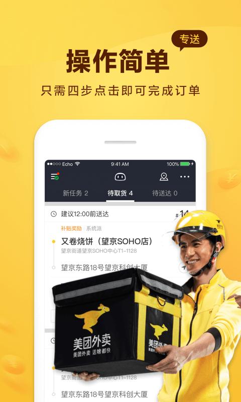 美团众包骑手app截图3