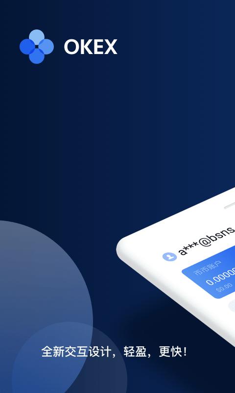 okex比特币app截图1
