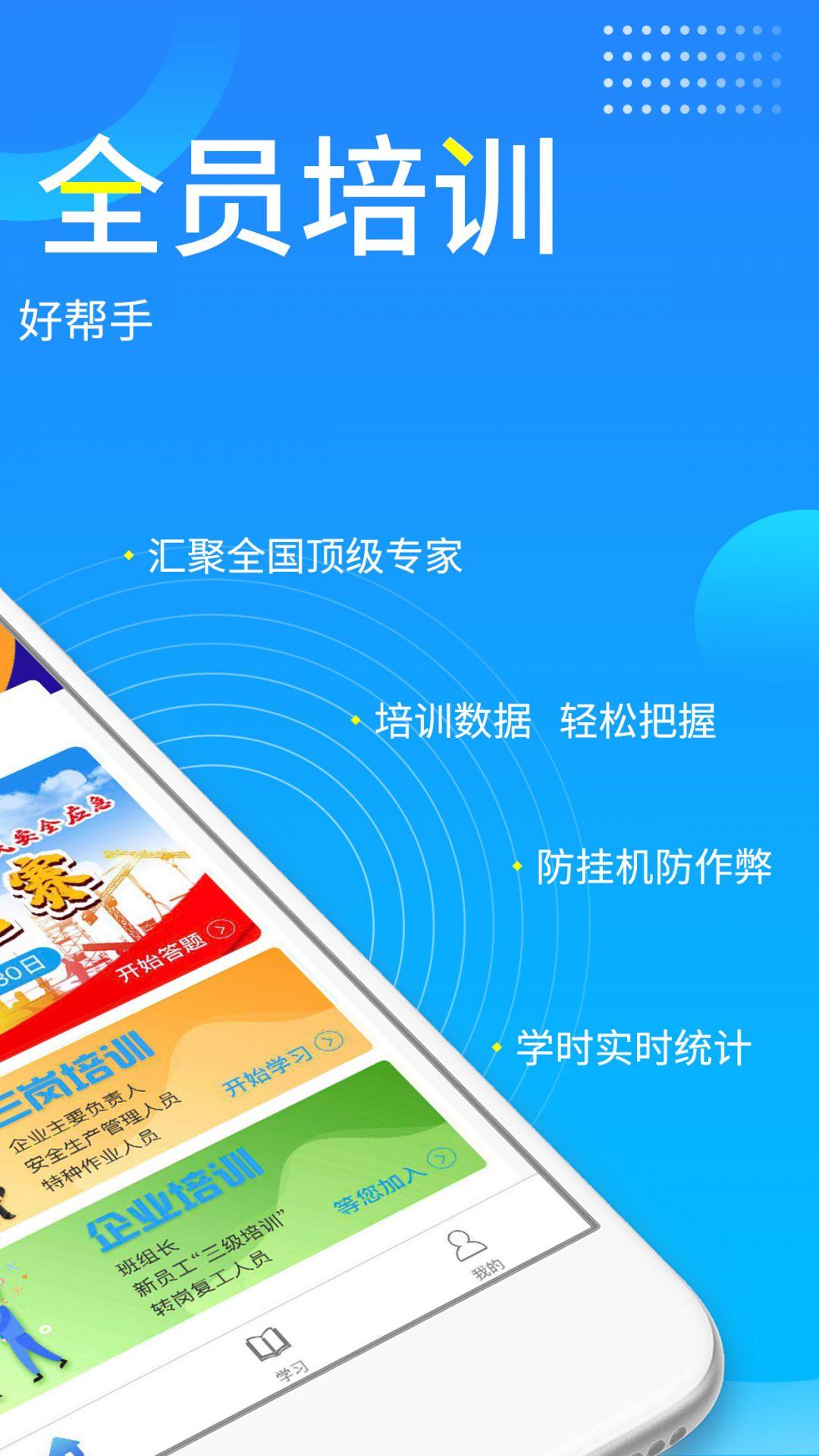 链工宝安全考试题库app截图2