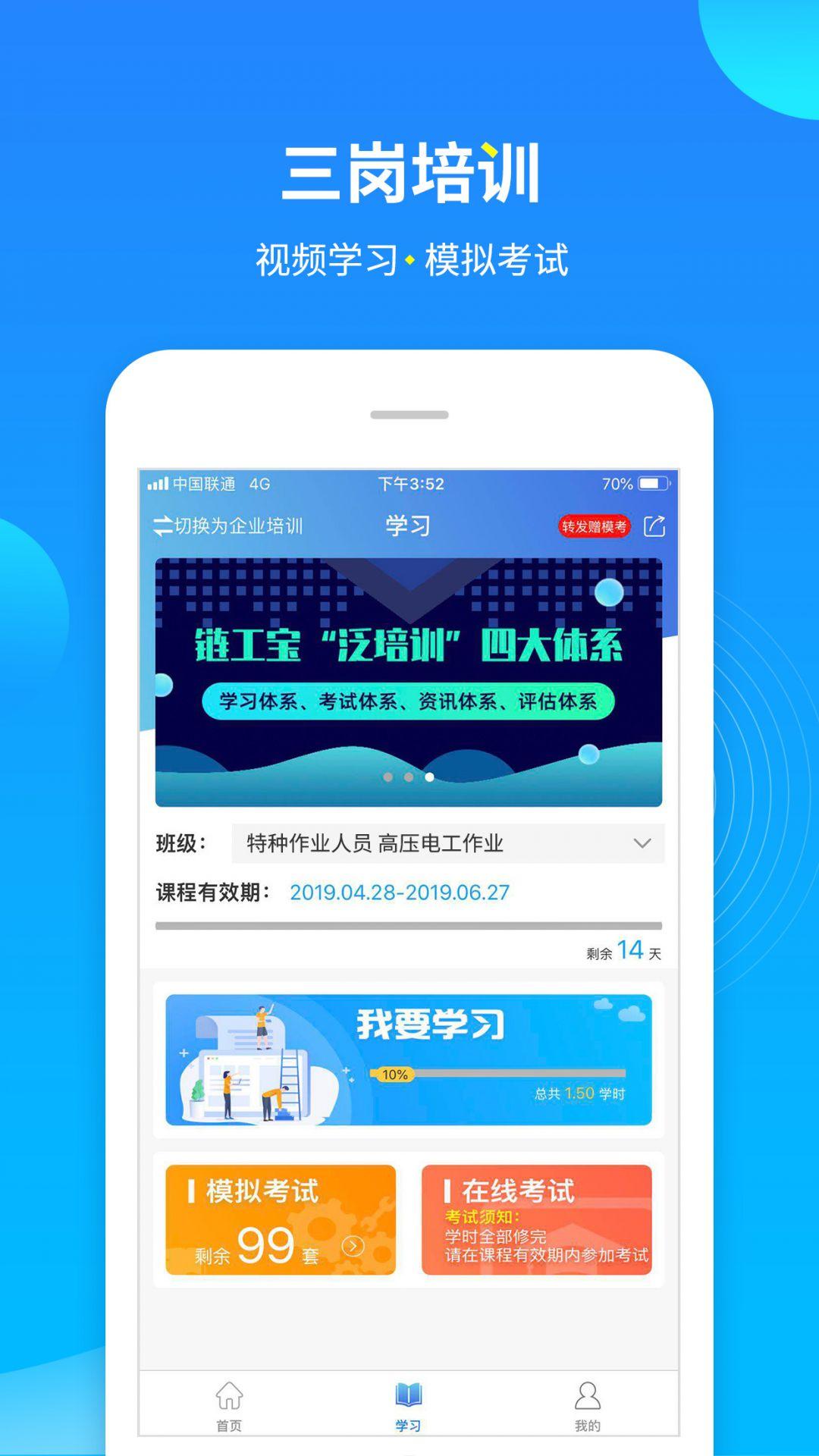 链工宝安全考试题库app截图3