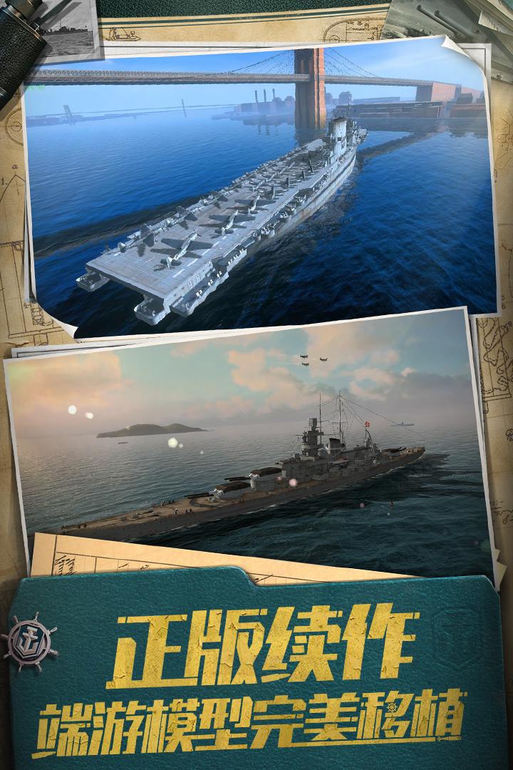 战舰世界闪击战截图2