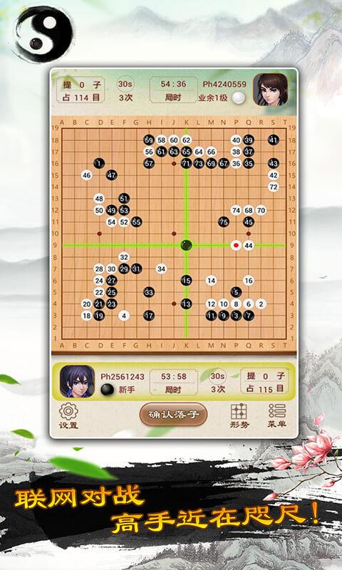 围棋单机版截图2