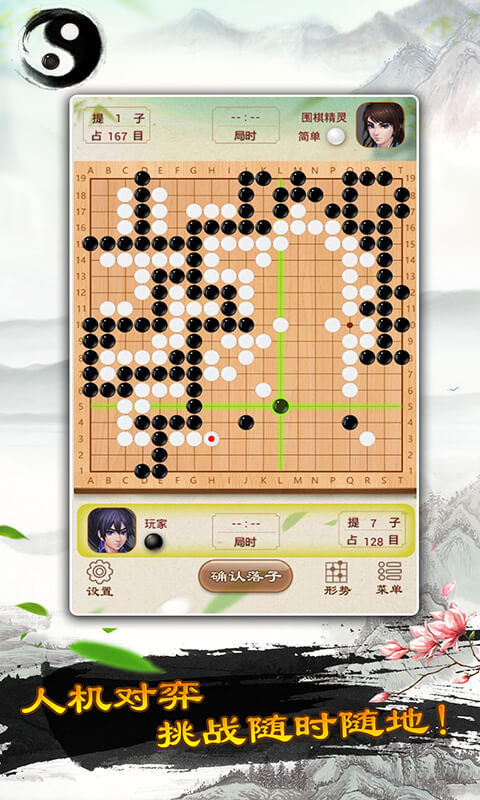 围棋单机版截图1