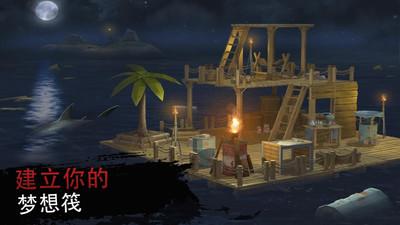 raft木筏生存截图2