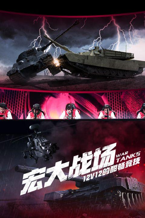 巅峰坦克装甲战歌截图2