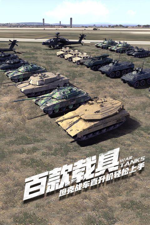 巅峰坦克装甲战歌截图1