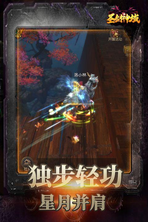 圣剑神域截图4
