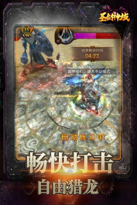 圣剑神域截图3